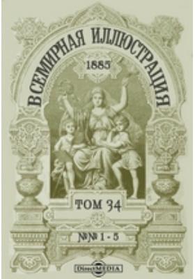 Всемирная иллюстрация. 1885. Т. 34, №№ 1-5