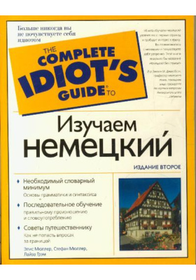 Изучаем немецкий = The complete Idion's Guide to Learning German : Учебное пособие. 2-е издание