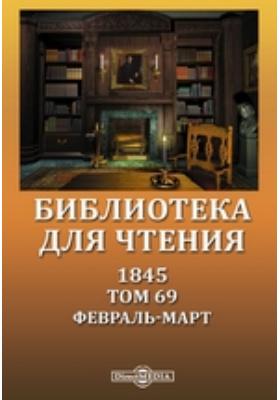 Библиотека для чтения. 1845. Т. 69, Февраль-март