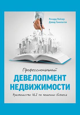 Профессиональный девелопмент недвижимости : руководство ULI поведению бизнеса