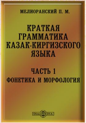 Краткая грамматика казак-киргизского языка, Ч. 1. Фонетика и морфология