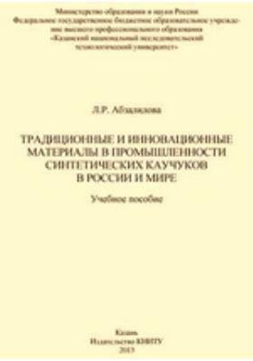 Традиционные и инновационные материалы в промышленности синтетических каучуков в России и мире: учебное пособие