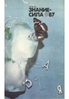 Знание-сила. 1987. № 9