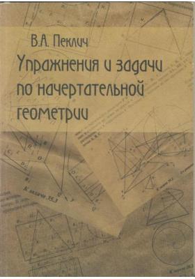 Упражнения и задачи по начертательной геометрии : Учебное пособие