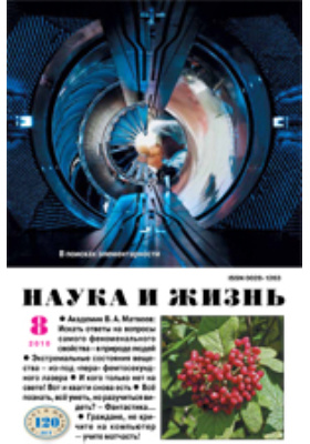 Наука и жизнь: ежемесячный научно-популярный журнал. 2010. № 8