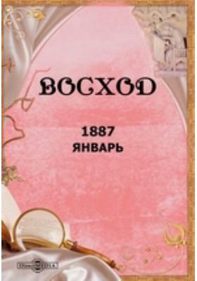 Восход. 1887. Январь