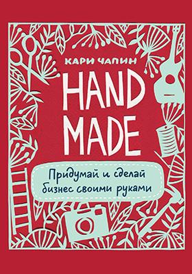 Handmade : придумай и сделай бизнес своими руками