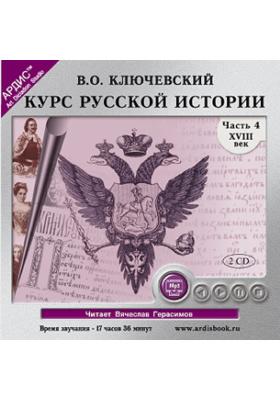 Курс русской истории. Часть 4. Диск 1