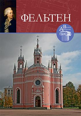 Т. 48. Юрий Матвеевич Фельтен