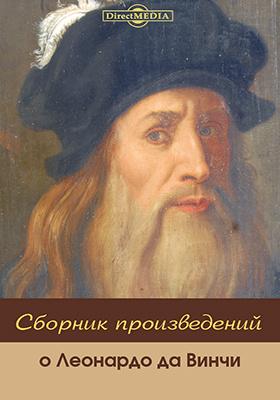 Сборник произведений о Леонардо да Винчи