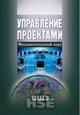 Управление проектами: фундаментальный курс: учебник