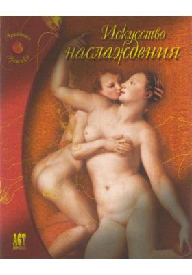 Искусство наслаждения = The Illustrated Anthology of EROTICA : Иллюстрированная антология эротики