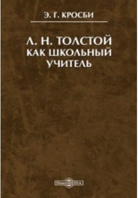 Л. Н. Толстой какшкольныйучитель