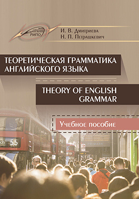 Теоретическая грамматика английского языка = Teory of English Grammar: учебное пособие