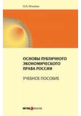 Основы публичного экономического права России: учебное пособие
