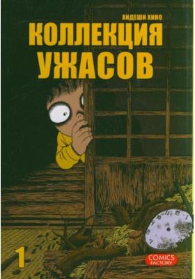 Коллекция ужасов = The Collection, Vol. 1