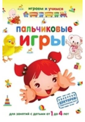 Пальчиковые игры: учебное пособие