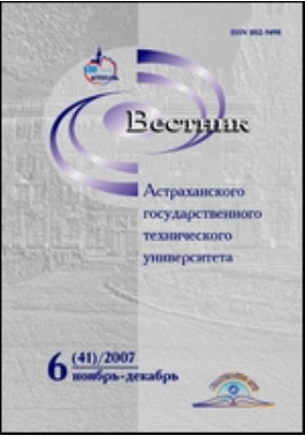 Вестник Астраханского Государственного Технического Университета: научный журнал. 2007. № 6(41)