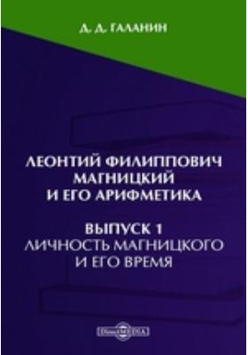 Леонтий Филиппович Магницкий и его арифметика. Вып. 1. Личность Магницкого и его время