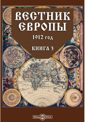 Вестник Европы: журнал. 1912. Книга 3, Март