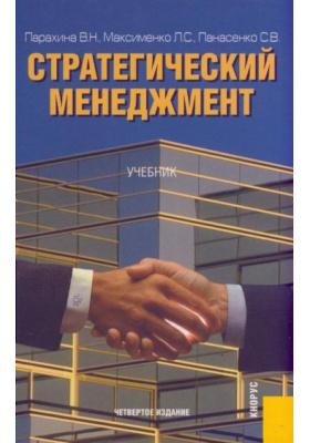 Стратегический менеджмент : Учебник. 4-е издание, стереотипное