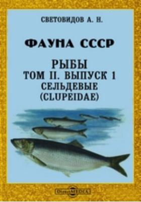 Фауна СССР. Рыбы. Сельдевые (Clupeidae). Т. II, Вып. 1