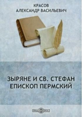 Зыряне и св. Стефан Епископ Пермский: монография