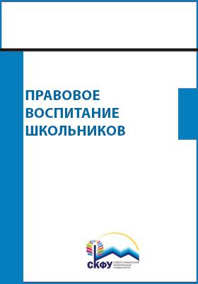 Правовое воспитание школьников: учебное пособие