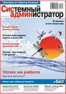 Системный администратор: журнал. 2011. № 7/8 (104/105)