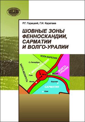 Шовные зоны Фенноскандии, Сарматии и Волго-Уралии: монография