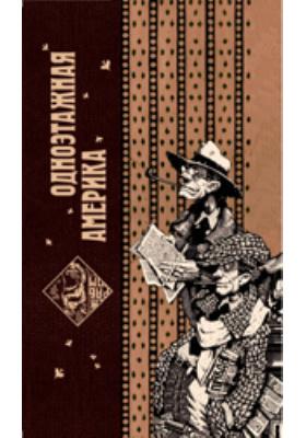 Подарок от Остапа Бендера: художественная литература. В 3 т. Т. 3. Одноэтажная Америка