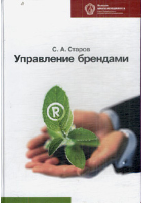 Управление брендами : Учебник. 2-е издание, исправленное