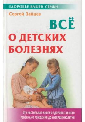 Все о детских болезнях : 3-е издание, стереотипное