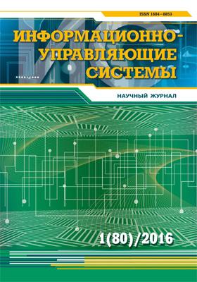 Информационно-управляющие системы: журнал. 2016. № 1(80)