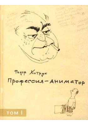 Профессия - аниматор. Том 1 : В двух томах