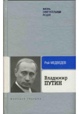 Владимир Путин : 2-е издание
