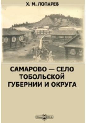 Самарово — село Тобольской губернии и округа: исторические хроники