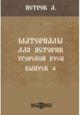 Материалы для истории Угорской Руси. Вып. 4