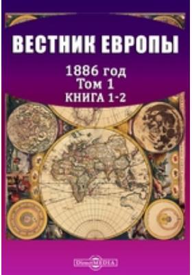 Вестник Европы: журнал. 1886. Т. 1, Книга 1-2, Январь-февраль