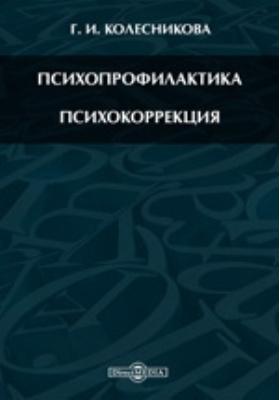 Психопрофилактика. Психокоррекция: учебное пособие