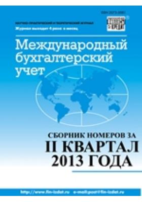 Международный бухгалтерский учет: научно-практический и теоретический журнал. 2013. № 13/20
