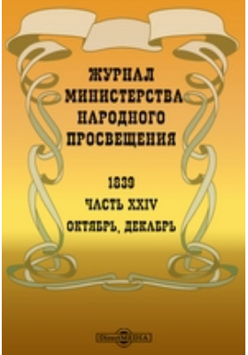 Журнал Министерства Народного Просвещения: журнал. 1839. Октябрь-декабрь, Ч. 24