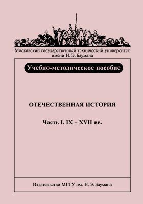 Отечественная история: учебно-методическое пособие : в 2 ч., Ч. I. IX – XVII вв