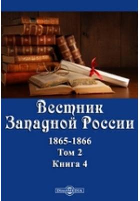 Вестник Западной России : 1865-1866. Т. 2, Книга 4