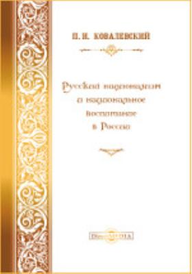 Русский национализм и национальное воспитание в России. В 2-х ч