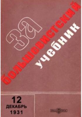 За большевистский учебник: журнал. 1931. № 12, Декабрь