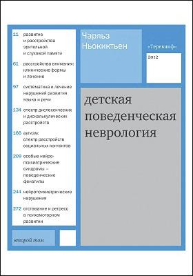 Детская поведенческая неврология: практическое руководство : в 2 томах. Том 2