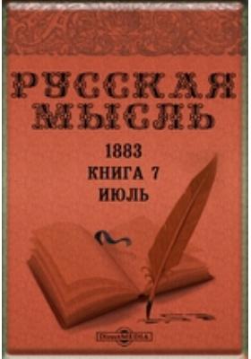 Русская мысль: журнал. 1883. Книга 7, Июль