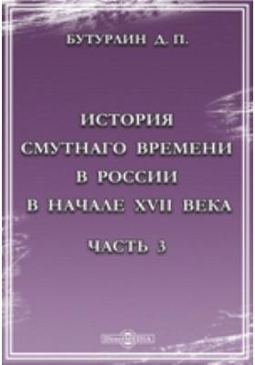 История Смутного времени в России в начале XVII века, Ч. 3