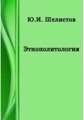 Планы семинарских занятий по учебному курсу «Этнополитология» : пособие